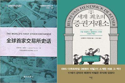 Chinese en Koreaanse omslag Bakermat van de beurs